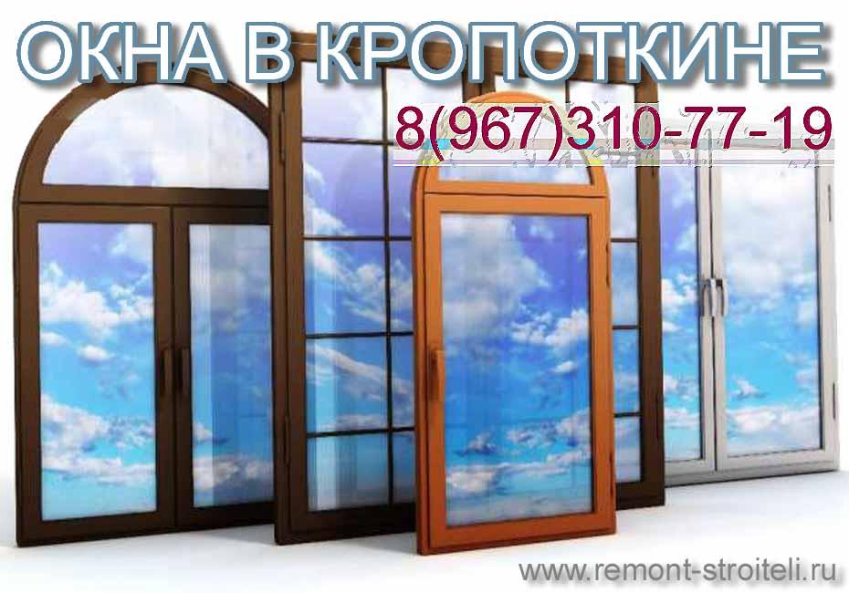 Пластиковые окна в Гулькевичи цена