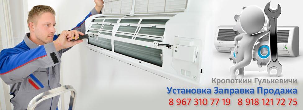 Установка сплит-систем Кропоткин Гулькевичи: обслуживание, продажа и заправка фреоном