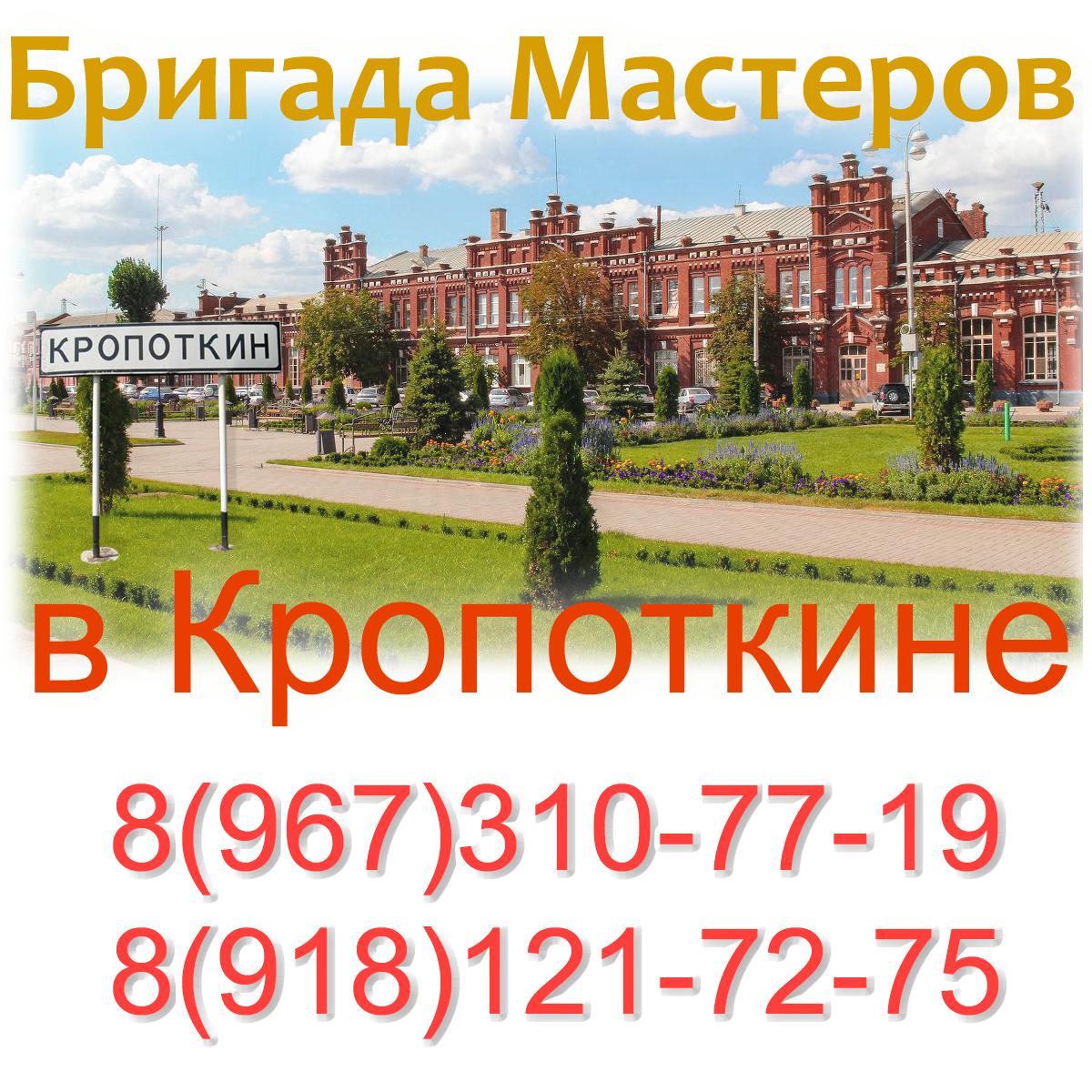 Сайт услуг Бригада Мастеров Кропоткин Гулькевичи