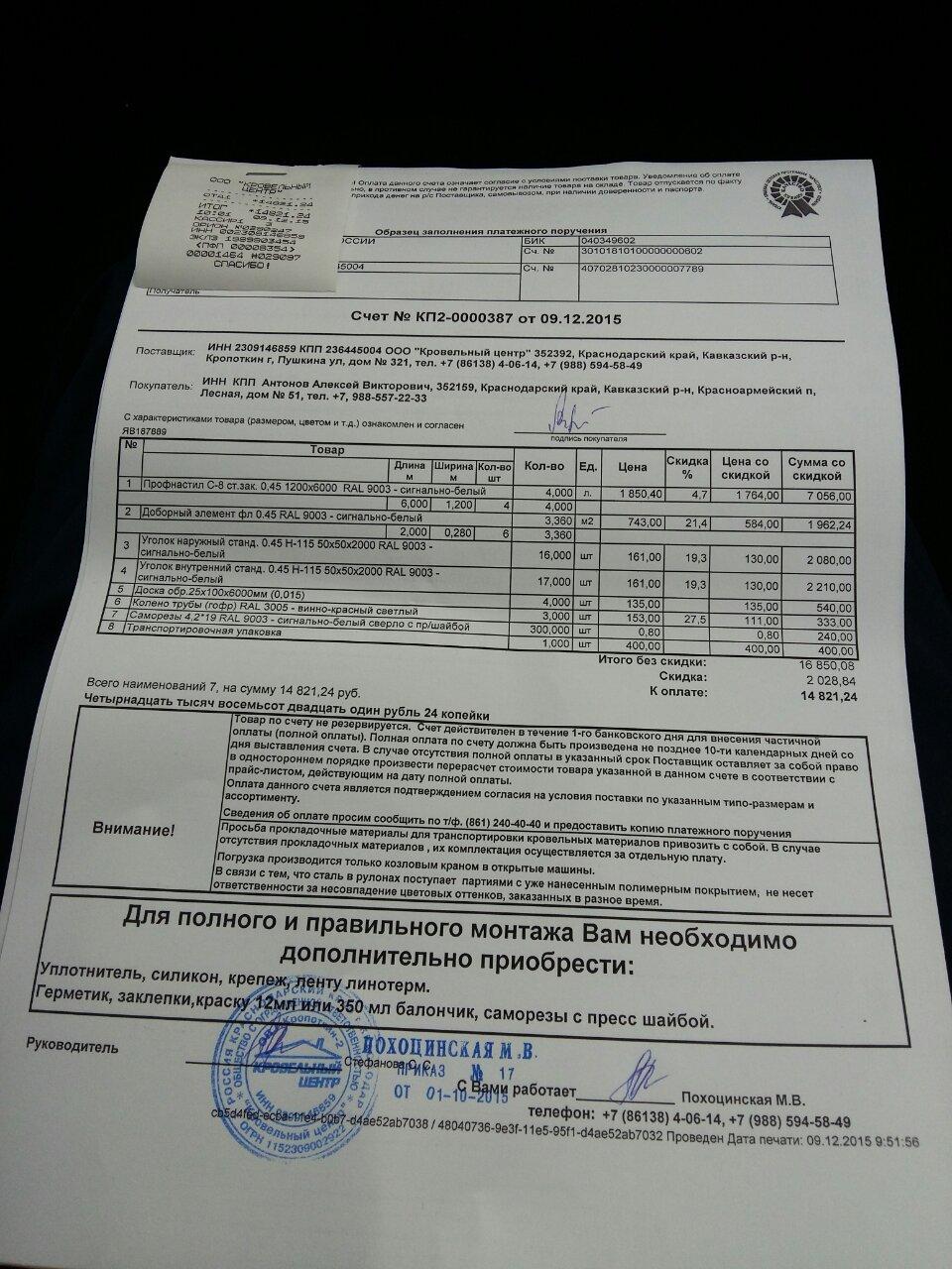 покупка кровельных материалов в Кропоткине