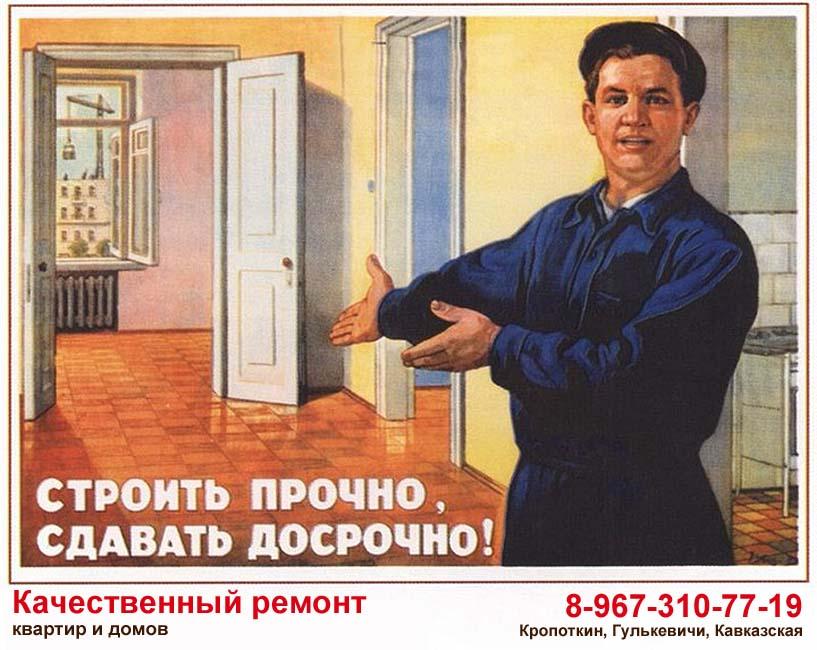 Ремонт и отделка квартир в Гулькевичи под ключ