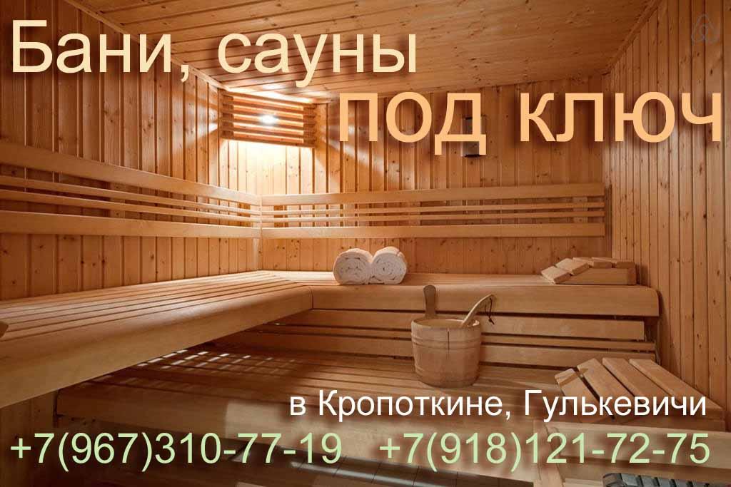 Столярный цех-мастерская - Кропоткин, Гулькевичи