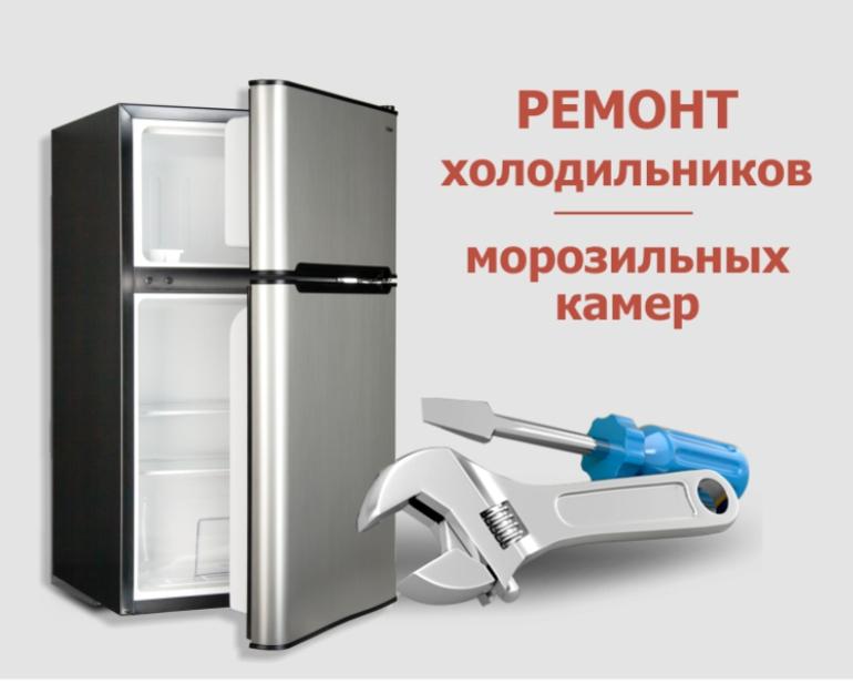 Ремонт холодильников в Кропоткине и Гулькевичи