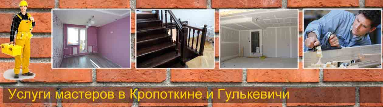 кропоткин краснодарский край