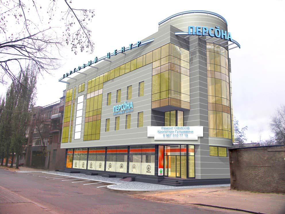 Ремонт магазинов офисов в Кропоткине и Гулькевичи профессионально и качественно