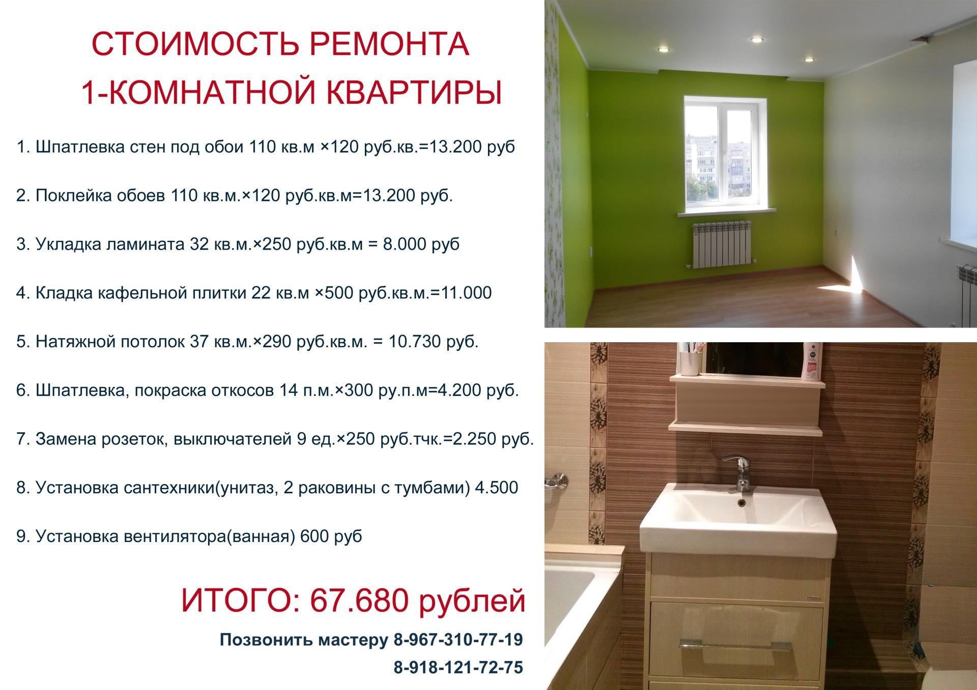цена ремонта строительства домов, цены на мебель