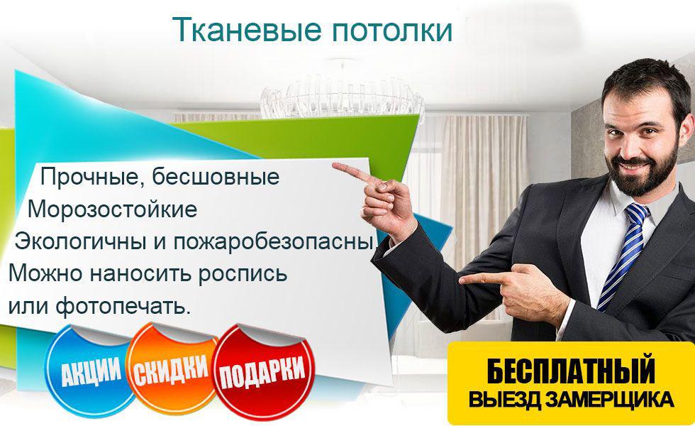 Мастера и фирмы натяжные потолки в Тбилисской