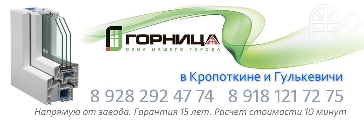Пластиковые окна в Гулькевичи и Кропоткине от официального дилера Завода ГОРНИЦА