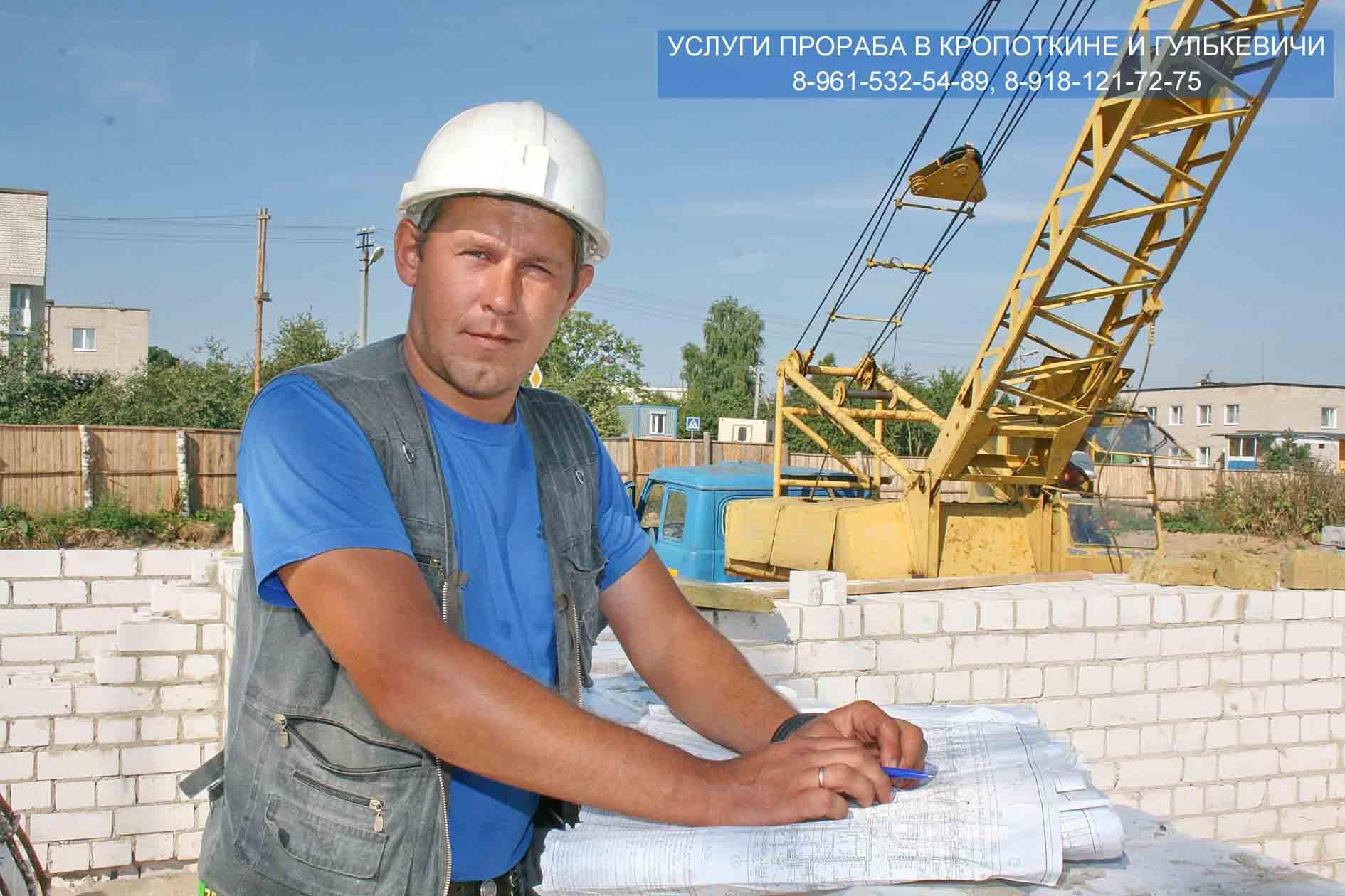 Бригада Мастеров предлагает услуги профессионального прораба в Гулькевичи и Кропоткине