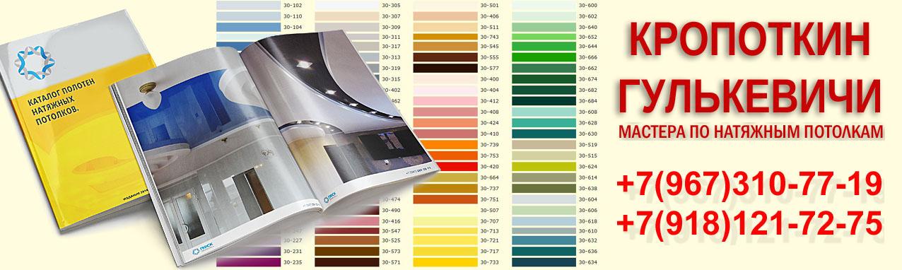 Натяжные потолки в Кропоткине и Гулькевичи каталог цен и фото цвета