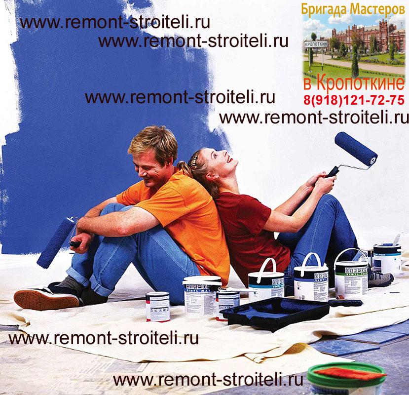 Бригада мастеров отделочников в городе Кропоткин