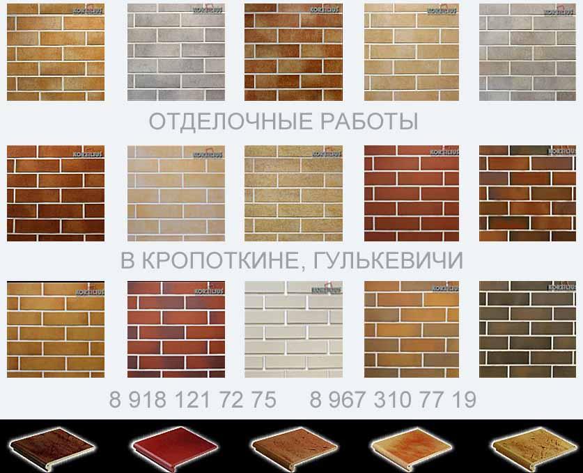 Клинкерная плитка Кропоткин Гулькевичи