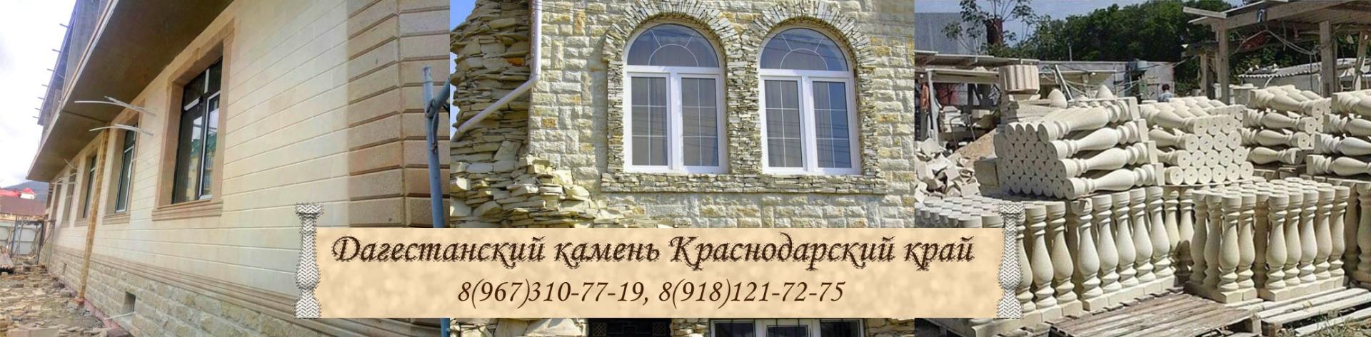 Дагестанский камень оптом Краснодар Сочи Ростов-на-Дону Москва
