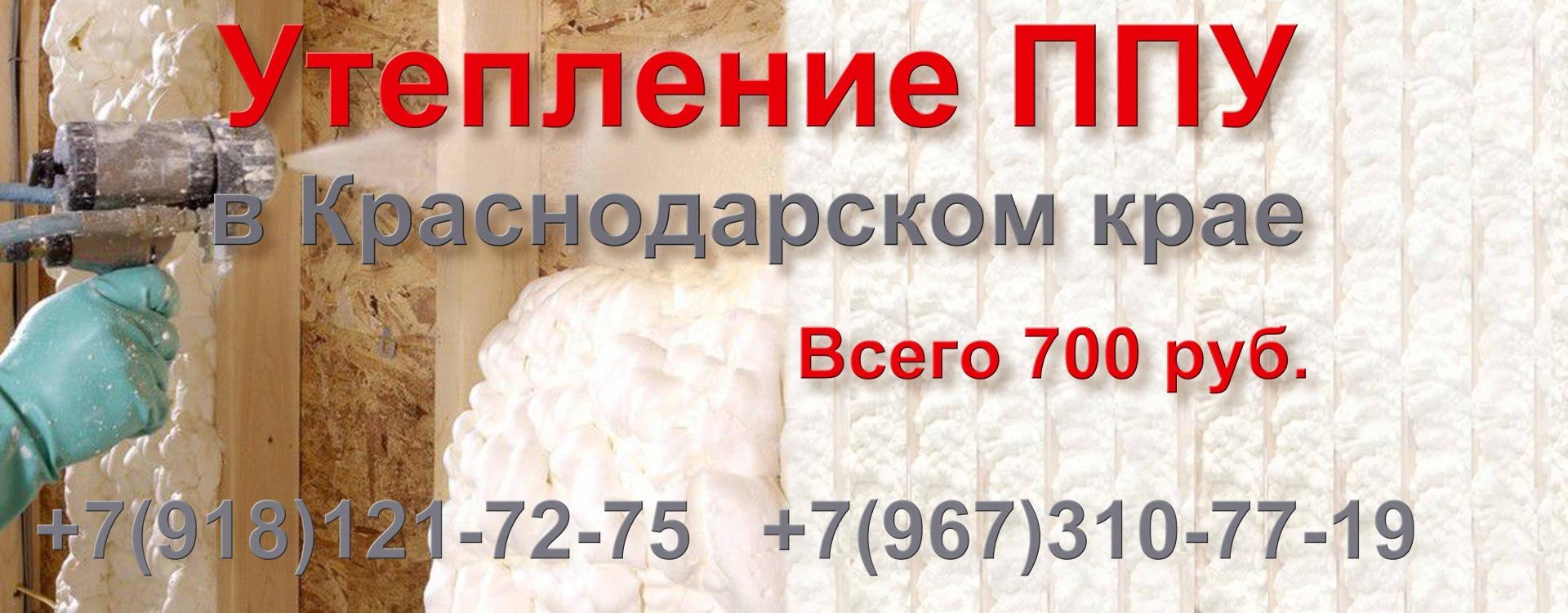 Утепление пенополиуретаном в Краснодарском крае: Кропоткин, Гулькевичи, Армавир, Курганинск, Лабинск, Сочи, Анапа, Новороссийск, Геленджик