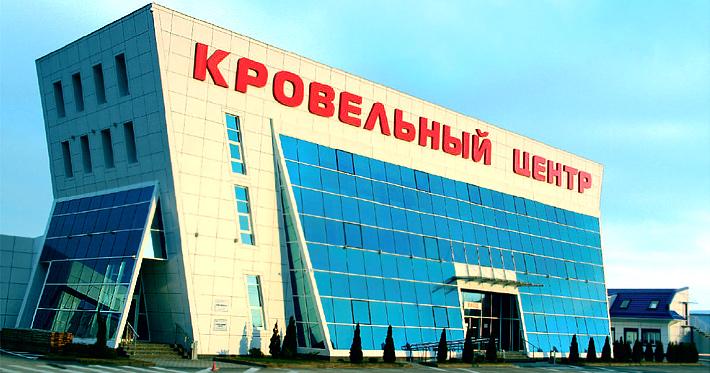 Кровельный центр Кропоткин Гулькевичи