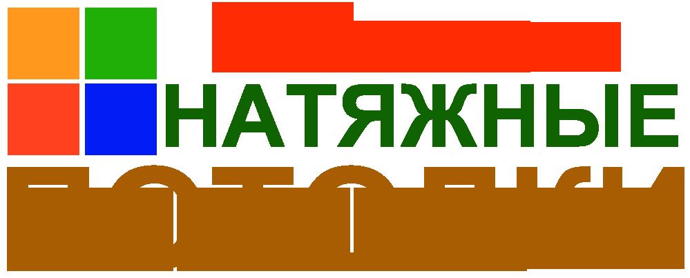 Монтаж натяжных потолков в Кропоткине Гулькевичи с установкой