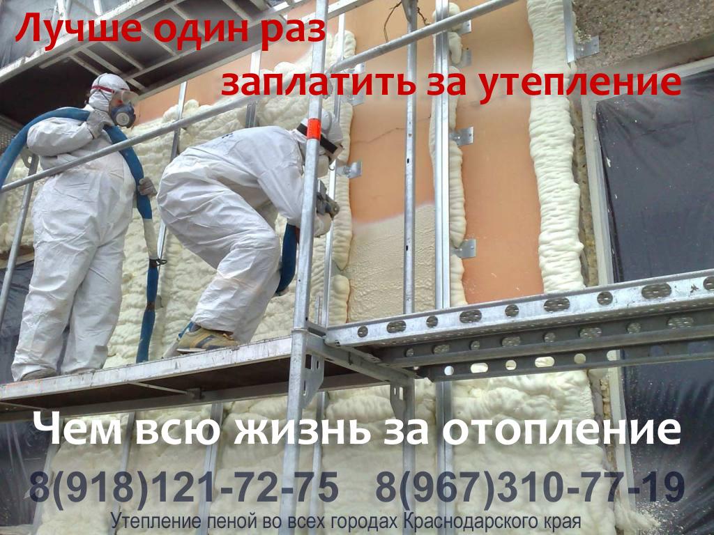 Утепление стен снаружи ППУ - заливка пены Краснодар - пенополиуретан для кровли и мансарды